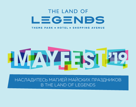 Rixos The Land of Legends 5* - May Festival 2019