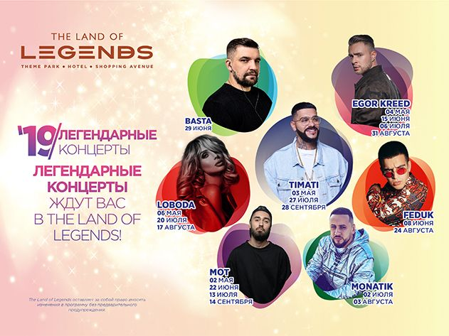 Rixos The Land of Legends 5* - Concerts 2019