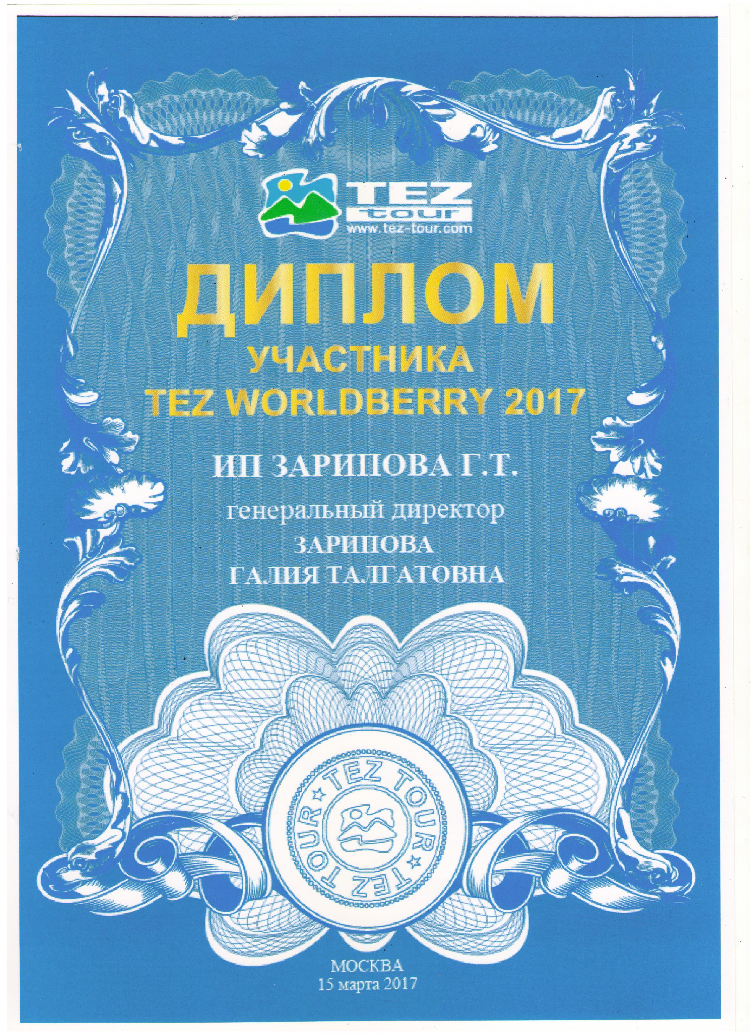 Сертификаты нашей фирмы tez tour Диплом участника tez worldberry в Москве ИП ЗАРИПОВА Г Т 2017 год